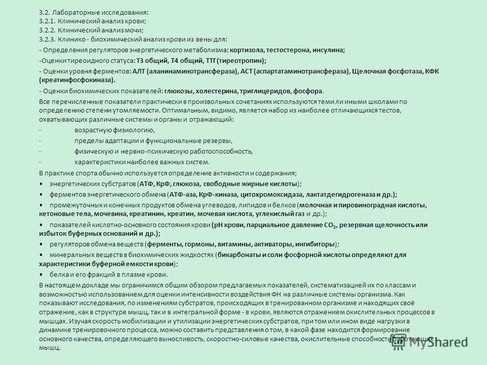 3.2. Лабораторные исследования: 3.2.1. Клинический анализ крови; 3.2.2. Клинический анализ мочи; 3.2.3. Клинико - биохимический анализ крови из вены для: - Определения регуляторов энергетического метаболизма: кортизола, тестостерона, инсулина; -Оценк