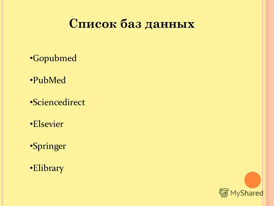 Gopubmed PubMed Sciencedirect Elsevier Springer Elibrary Список баз данных