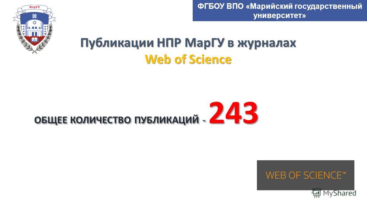 Публикации НПР МарГУ в журналах Web of Science ОБЩЕЕ КОЛИЧЕСТВО ПУБЛИКАЦИЙ - 243