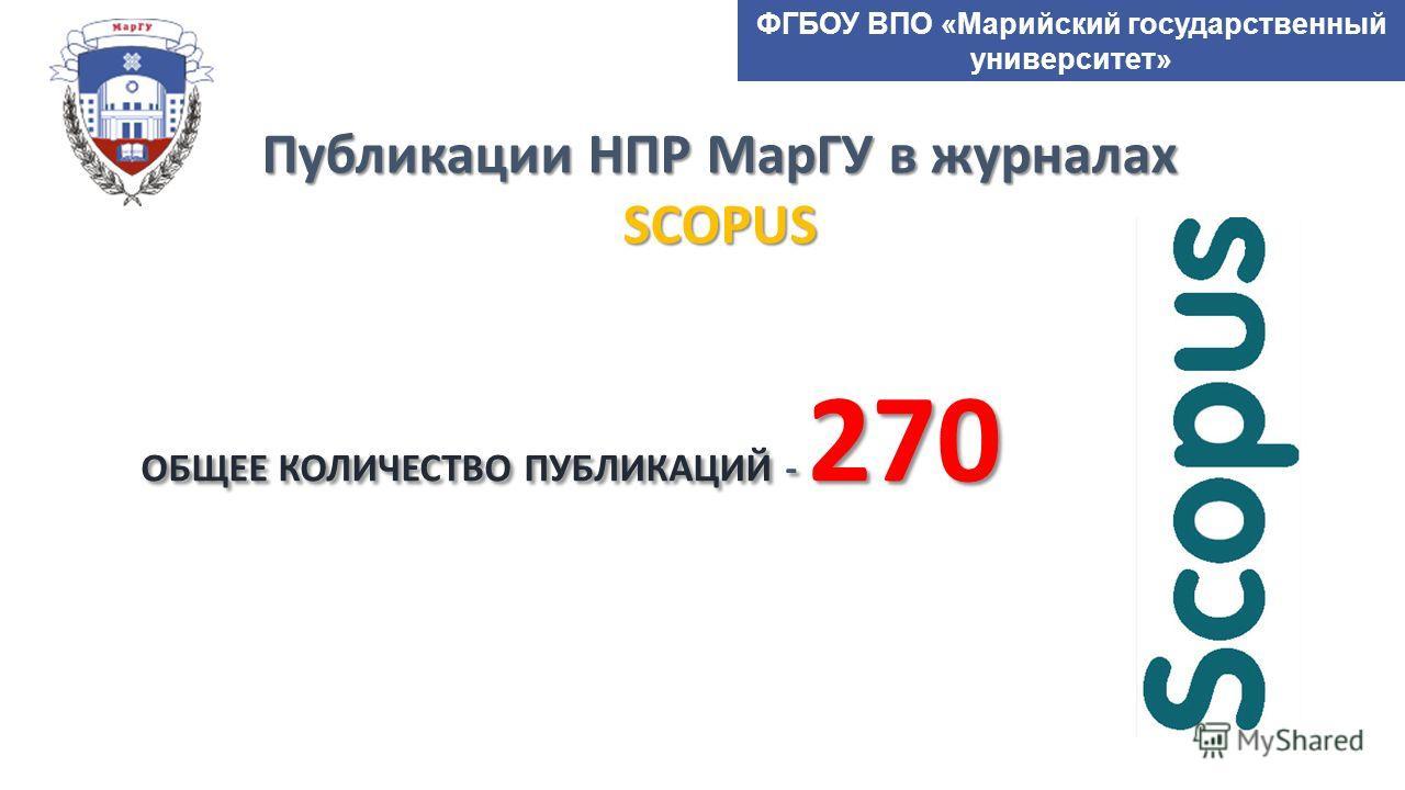 Публикации НПР МарГУ в журналах SCOPUS ОБЩЕЕ КОЛИЧЕСТВО ПУБЛИКАЦИЙ - 270
