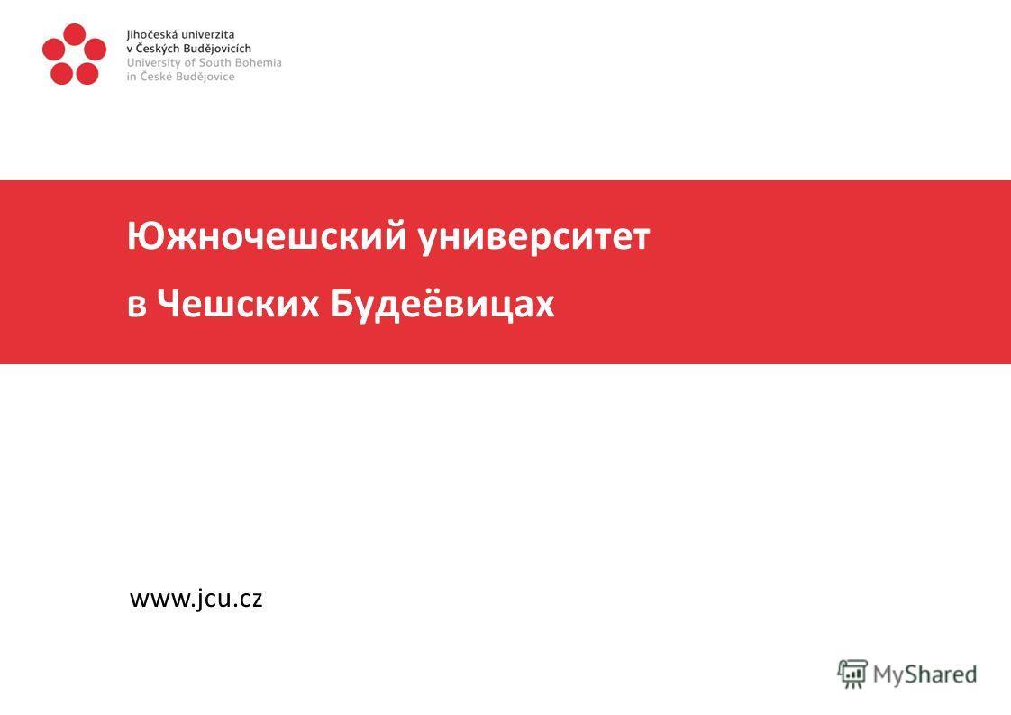 Южночешский университет в Чешских Будеёвицах www.jcu.cz