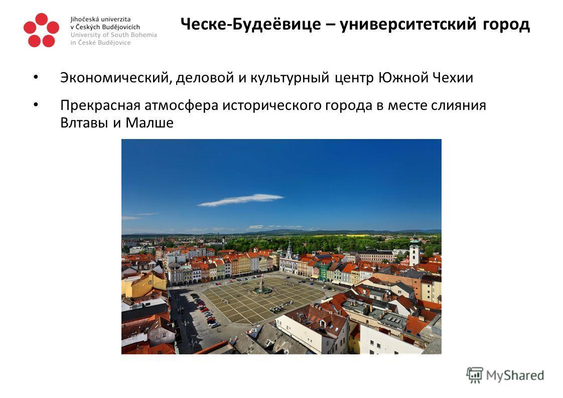 Ческе-Будеёвице – университетский город Экономический, деловой и культурный центр Южной Чехии Прекрасная атмосфера исторического города в месте слияния Влтавы и Малше