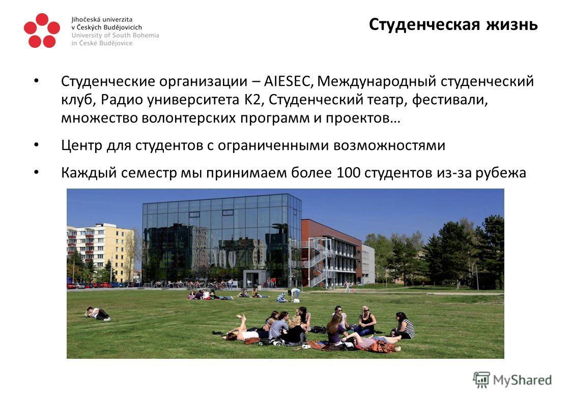 Студенческая жизнь Студенческие организации – AIESEC, Международный студенческий клуб, Радио университета K2, Студенческий театр, фестивали, множество волонтерских программ и проектов… Центр для студентов с ограниченными возможностями Каждый семестр