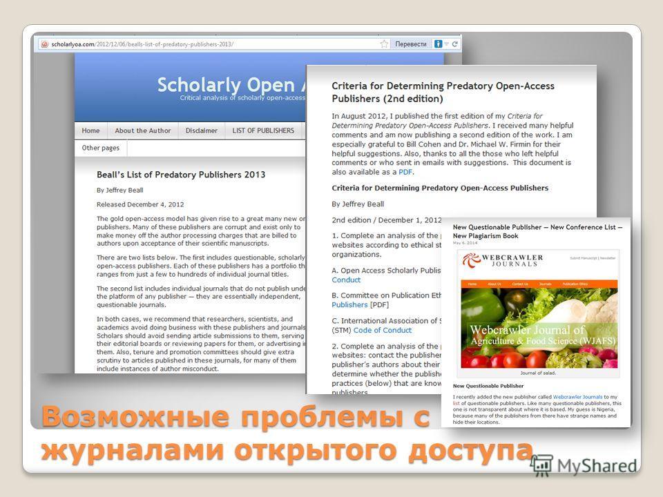 Возможные проблемы с журналами открытого доступа