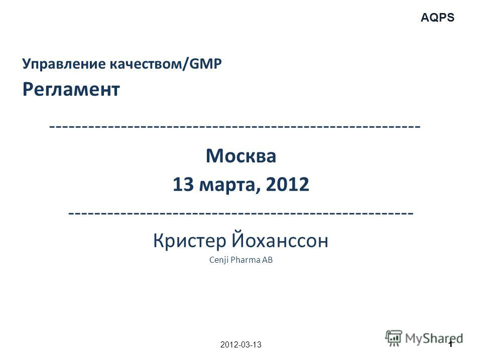 AQPS Управление качеством/GMP Регламент --------------------------------------------------------- Москва 13 марта, 2012 ----------------------------------------------------- Кристер Йоханссон Cenji Pharma AB 2012-03-13 1