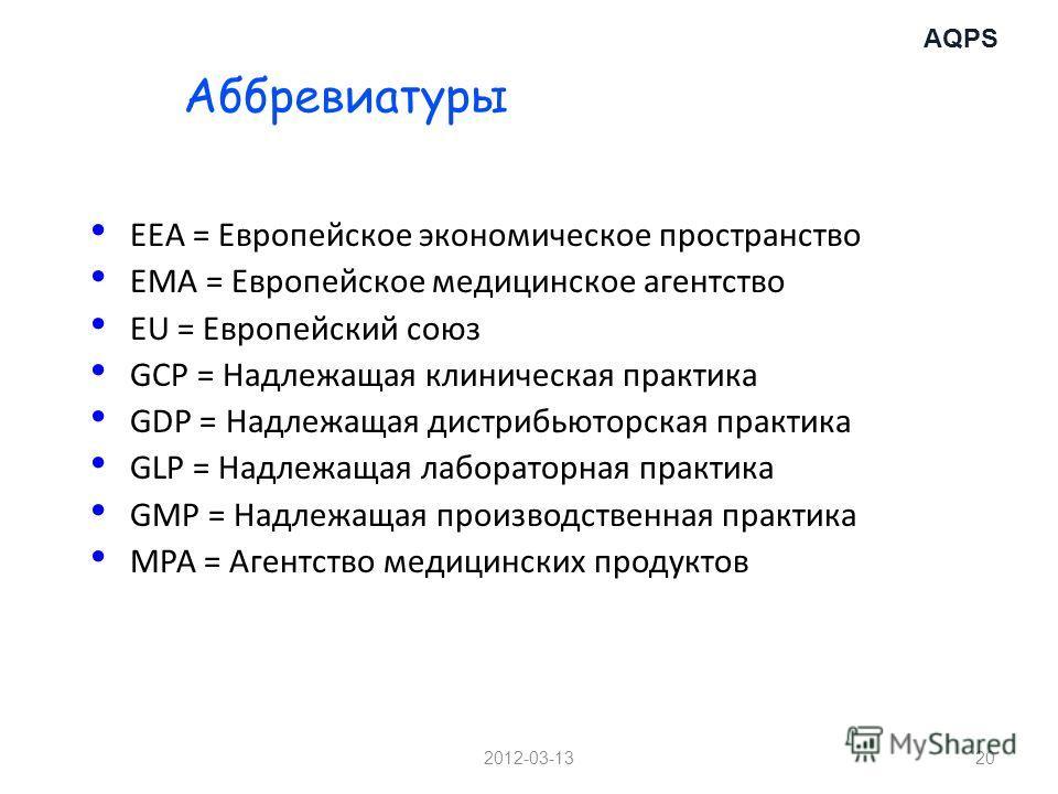 AQPS Аббревиатуры EEA = Европейское экономическое пространство EMA = Европейское медицинское агентство EU = Европейский союз GCP = Надлежащая клиническая практика GDP = Надлежащая дистрибьюторская практика GLP = Надлежащая лабораторная практика GMP =