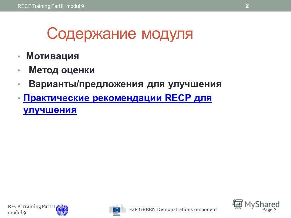 UNIDO RECP TRAINING PROGRAMME: PART II модуль 9 RECР для материалов и отходов 02-03 сентября 2014 г. 08-09 сентября 2014 г. RECP Training Part II, modul 9 1