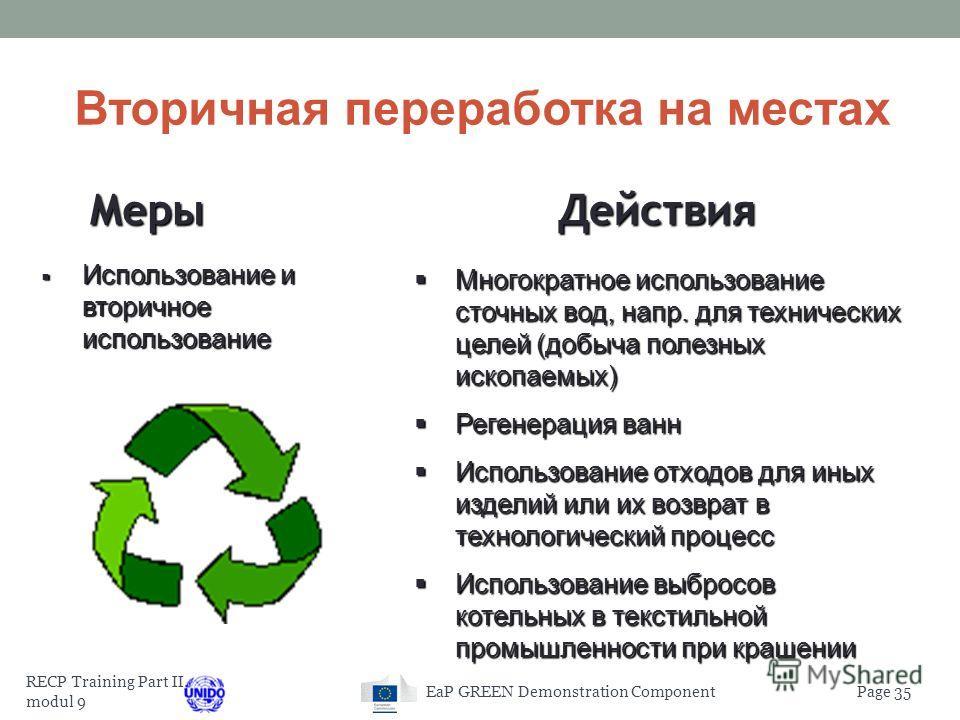 RECP Training Part II, modul 9 Page 34EaP GREEN Demonstration Component Определение мер-принцип RRR, «Reduce, Reuse, Recycling» Оптимизировать материально-техническую базу по отходам (новые контейнеры, установить новые точки отходов, маркировка/ярлык