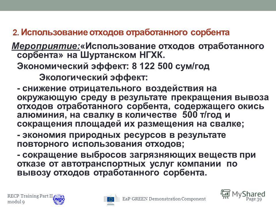 RECP Training Part II, modul 9 Page 38EaP GREEN Demonstration Component Примеры реализации проектов REСР в Узбекистане: 1. Переработка органических отходов для получения биогумуса… Мероприятие: «Использование отходов фруктов (выжимок) на СП «GREEN WO
