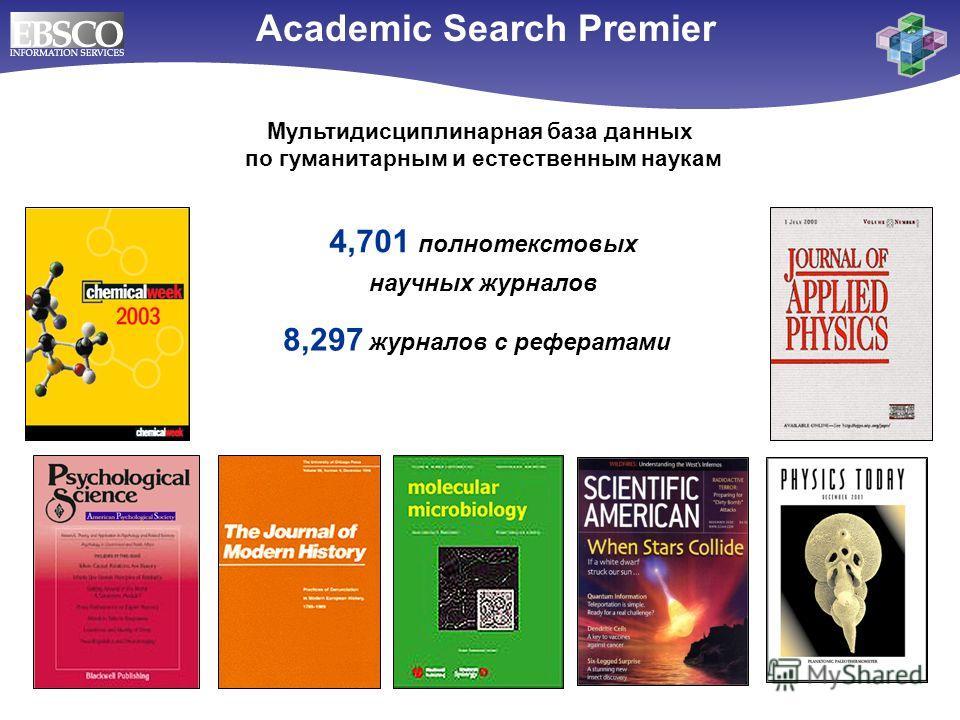 Мультидисциплинарная база данных по гуманитарным и естественным наукам Journals in full text (Most with PDFs) Academic Search Premier 8,297 журналов с рефератами 4,701 полнотекстовых научных журналов
