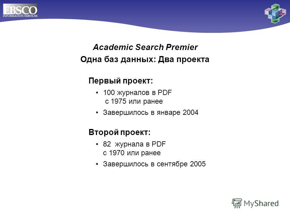 Первый проект: 100 журналов в PDF с 1975 или ранее Завершилось в январе 2004 Второй проект: 82 журнала в PDF с 1970 или ранее Завершилось в сентябре 2005 Academic Search Premier Одна баз данных: Два проекта