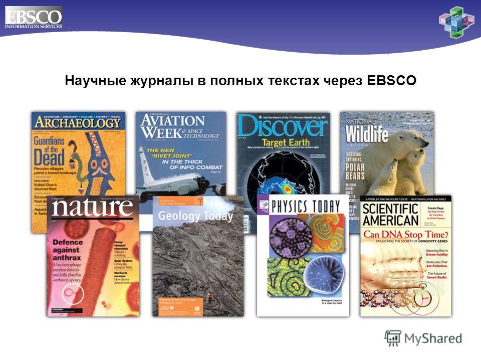 Научные журналы в полных текстах через EBSCO