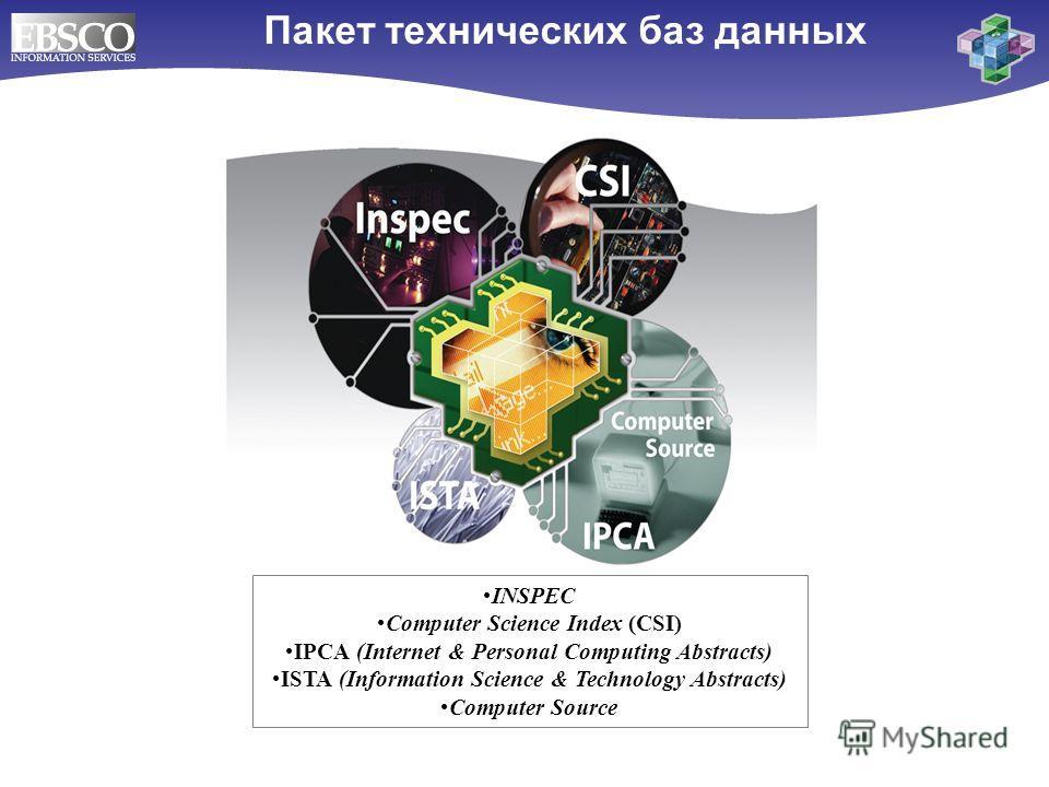 Пакет технических баз данных INSPEC Computer Science Index (CSI) IPCA (Internet & Personal Computing Abstracts) ISTA (Information Science & Technology Abstracts) Computer Source