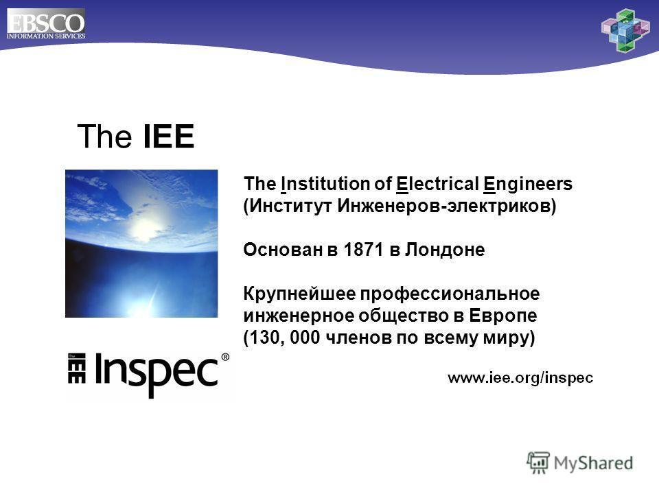 The Institution of Electrical Engineers (Институт Инженеров-электриков) Основан в 1871 в Лондоне Крупнейшее профессиональное инженерное общество в Европе (130, 000 членов по всему миру) The IEE