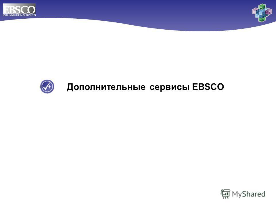 Дополнительные сервисы EBSCO