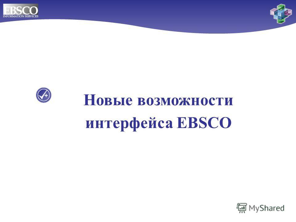 Новые возможности интерфейса EBSCO