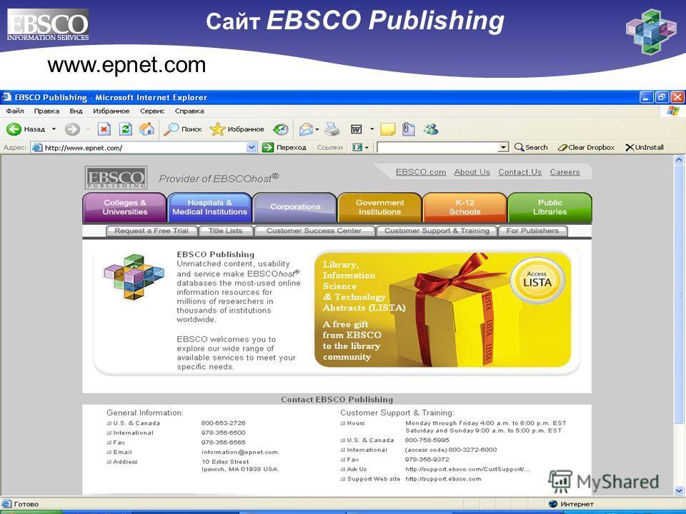 www.epnet.com Cайт EBSCO Publishing