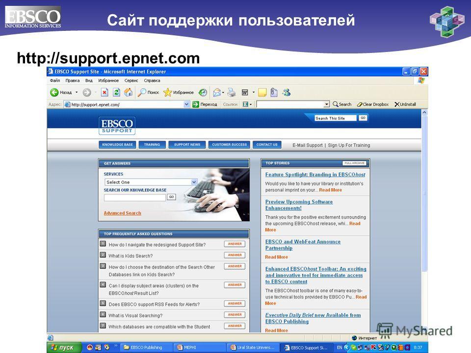 http://support.epnet.com Cайт поддержки пользователей