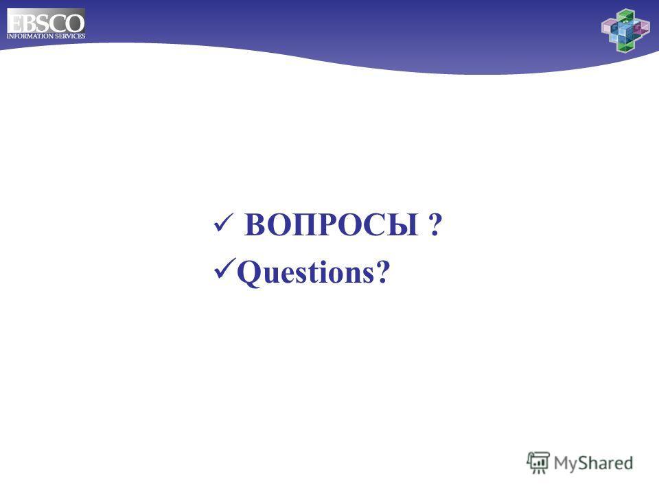 ВОПРОСЫ ? Questions?