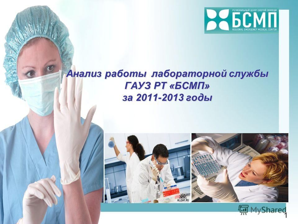 Анализ работы лабораторной службы ГАУЗ РТ «БСМП» за 2011-2013 годы 1