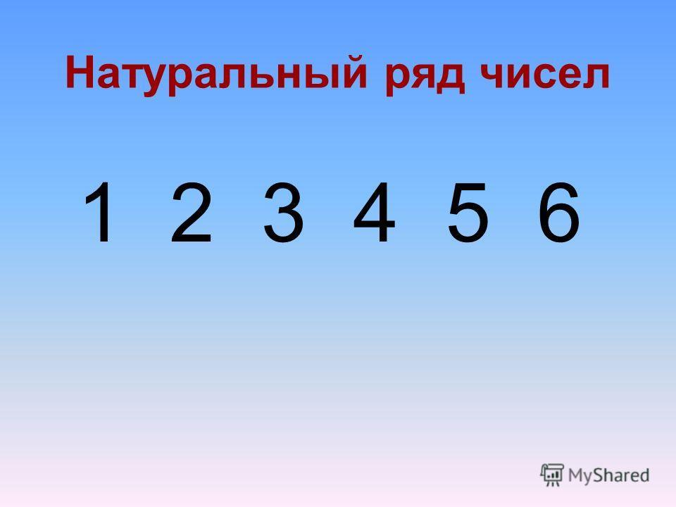 Урок математики 1 класс по теме натуральный ряд чисел