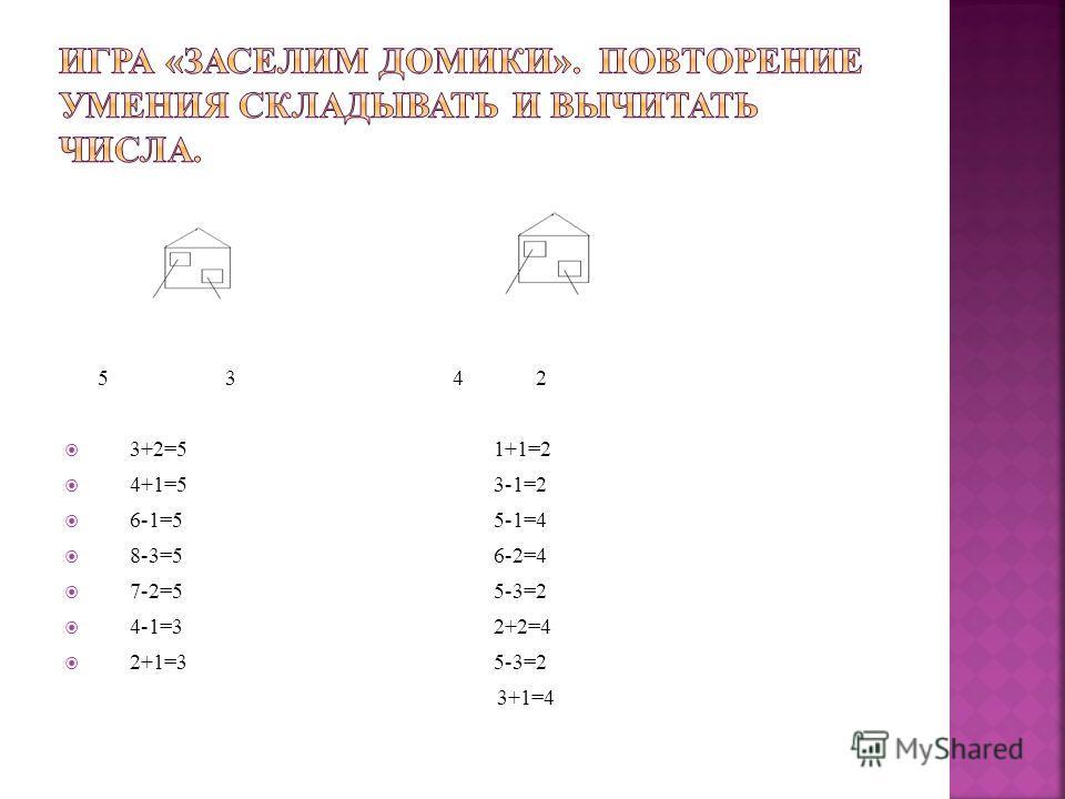 5 3 4 2 3+2=5 1+1=2 4+1=5 3-1=2 6-1=5 5-1=4 8-3=5 6-2=4 7-2=5 5-3=2 4-1=3 2+2=4 2+1=3 5-3=2 3+1=4