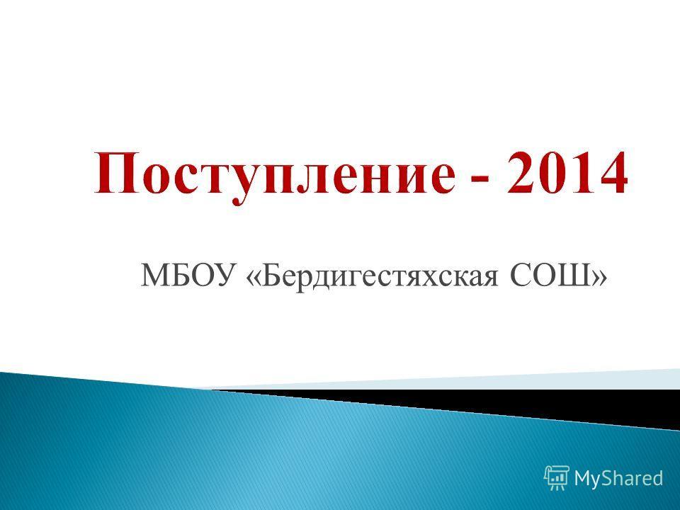 МБОУ «Бердигестяхская СОШ»
