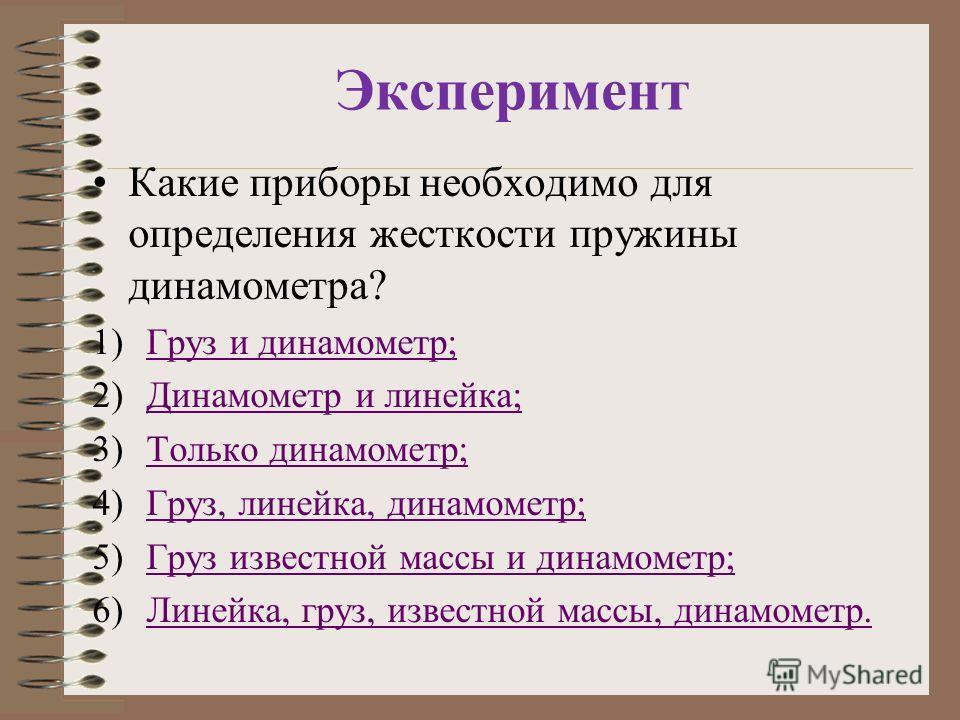 Эксперимент Какие из приборов необходимо для того, чтобы определить коэффициент трения? 1)Часы, линейка, динамометр;Часы, линейка, динамометр; 2)Брусок, линейка, динамометр;Брусок, линейка, динамометр; 3)Линейка, динамометр;Линейка, динамометр; 4)Час