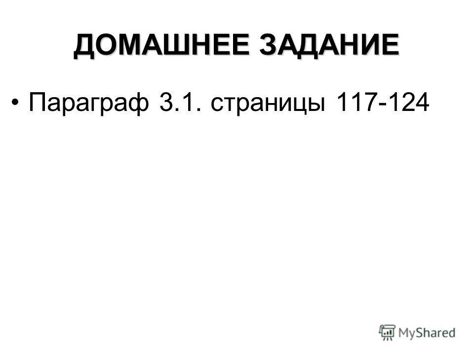 ДОМАШНЕЕ ЗАДАНИЕ Параграф 3.1. страницы 117-124