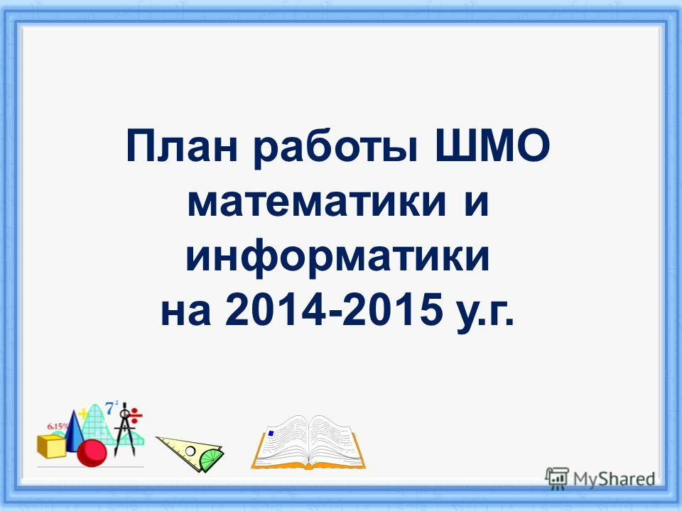 План работы ШМО математики и информатики на 2014-2015 у.г.