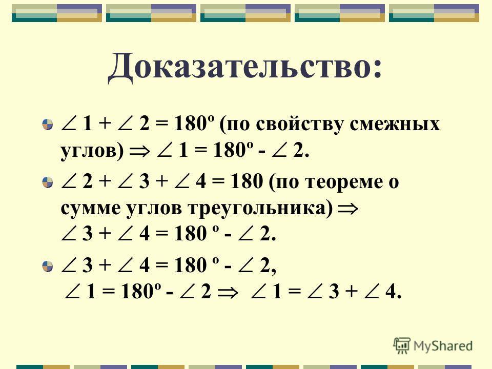 Внешний угол треугольника Дано: АВС, 1- внешний угол. Доказать: 1 = 3 + 4. Доказательство: А В С 1 24 3