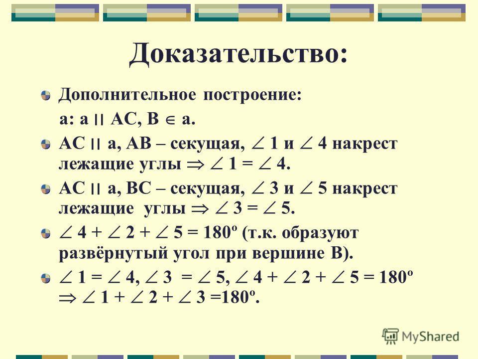 Сумма углов треугольника равна 180º Дано: АВС. Доказать: А + В + С = 180º. Доказательство: А В С 1 2 3 45 а