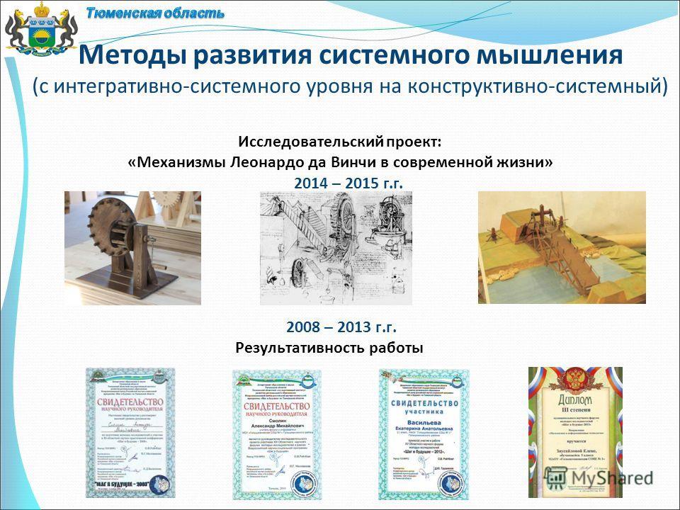 Методы развития системного мышления (с интегративно-системного уровня на конструктивно-системный) 2008 – 2013 г.г. Результативность работы 2014 – 2015 г.г. Исследовательский проект: «Механизмы Леонардо да Винчи в современной жизни»