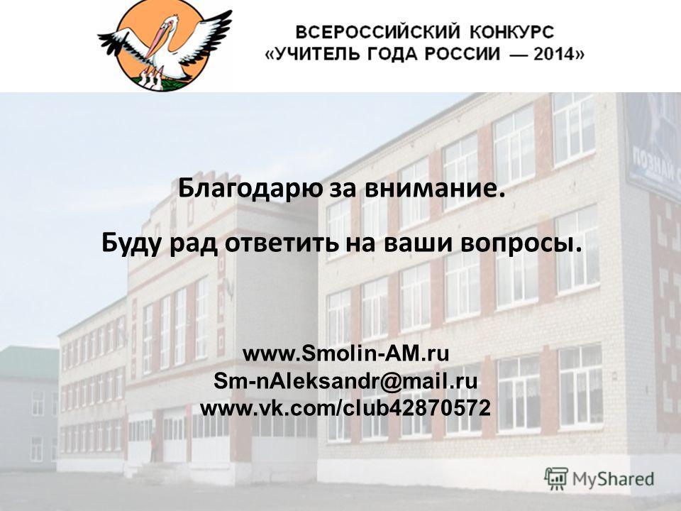 Благодарю за внимание. Буду рад ответить на ваши вопросы. www.Smolin-AM.ru Sm-nAleksandr@mail.ru www.vk.com/club42870572