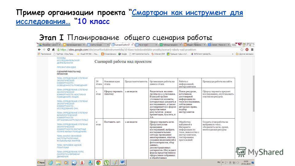 Пример организации проекта Смартфон как инструмент для исследования… 10 класс Смартфон как инструмент для исследования… Этап I Планирование общего сценария работы