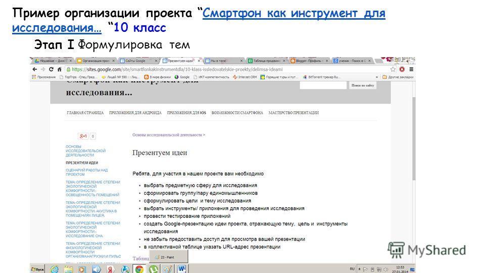 Пример организации проекта Смартфон как инструмент для исследования… 10 класс Смартфон как инструмент для исследования… Этап I Формулировка тем