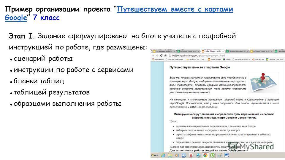 Пример организации проекта Путешествуем вместе с картами Google 7 класс Путешествуем вместе с картами Google Этап I. Задание сформулировано на блоге учителя с подробной инструкцией по работе, где размещены: сценарий работы инструкции по работе с серв