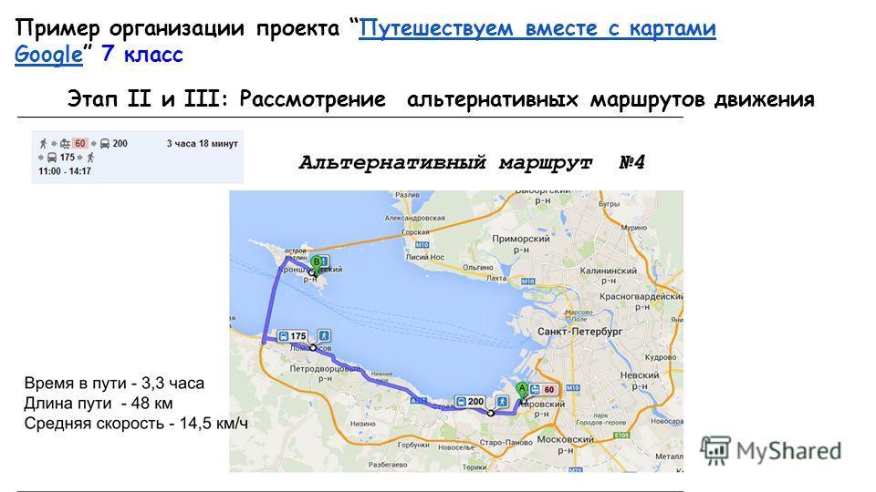 Пример организации проекта Путешествуем вместе с картами Google 7 класс Путешествуем вместе с картами Google Этап II и III: Рассмотрение альтернативных маршрутов движения