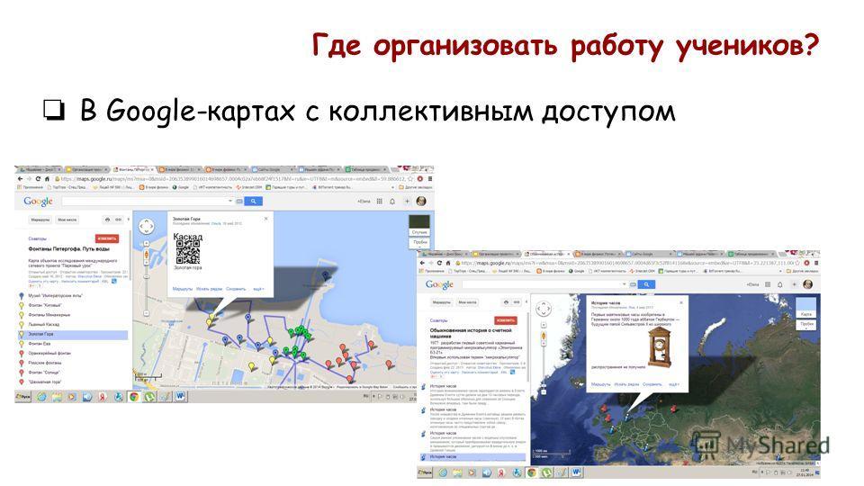 В Google-картах с коллективным доступом Где организовать работу учеников?
