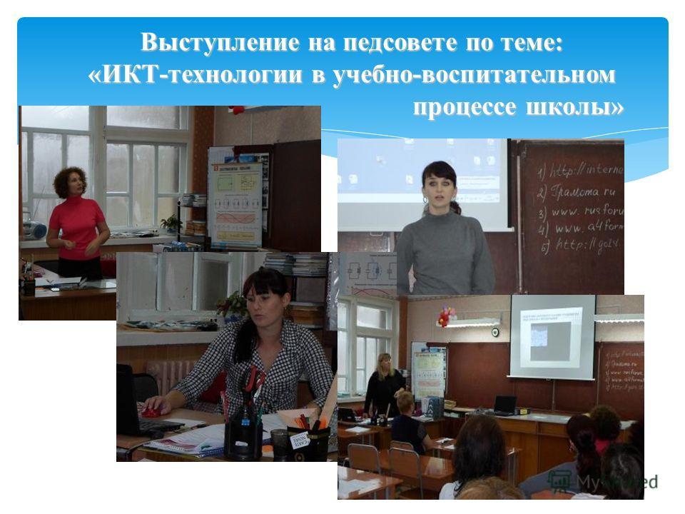 Выступление на педсовете по теме: «ИКТ-технологии в учебно-воспитательном процессе школы»