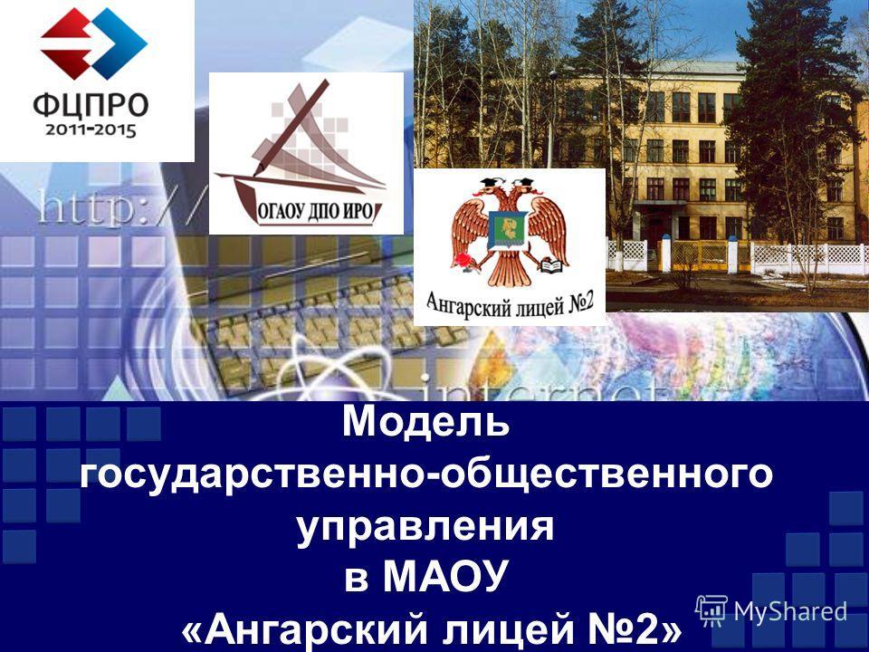 Модель государственно-общественного управления в МАОУ «Ангарский лицей 2»
