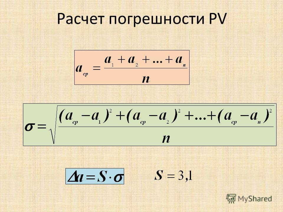 Расчет погрешности PV