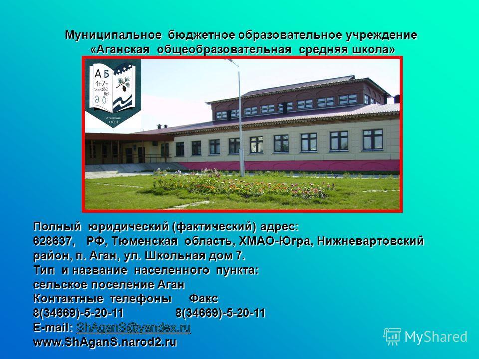 Муниципальное бюджетное образовательное учреждение «Аганская общеобразовательная средняя школа» «Аганская общеобразовательная средняя школа»