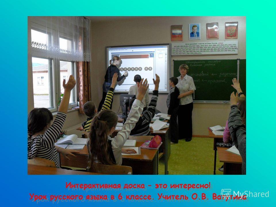 Интерактивная доска – это интересно! Урок русского языка в 6 классе. Учитель О.В. Ватутина Интерактивная доска – это интересно! Урок русского языка в 6 классе. Учитель О.В. Ватутина