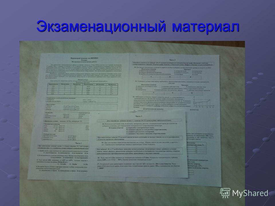 Экзаменационный материал