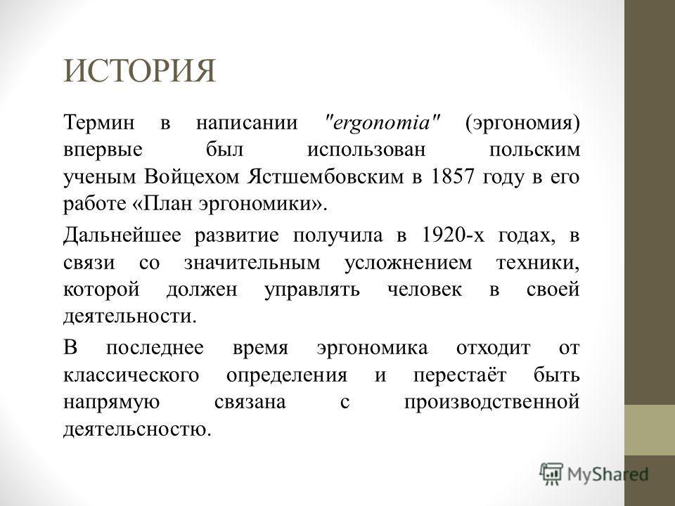 ИСТОРИЯ Термин в написании