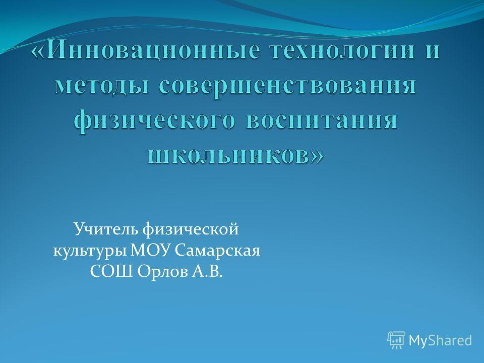 Учитель физической культуры МОУ Самарская СОШ Орлов А.В.