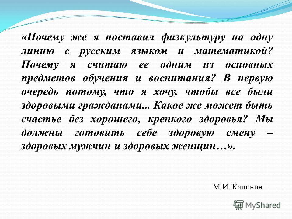 «Почему же я поставил физкультуру на одну линию с русским языком и математикой? Почему я считаю ее одним из основных предметов обучения и воспитания? В первую очередь потому, что я хочу, чтобы все были здоровыми гражданами... Какое же может быть счас