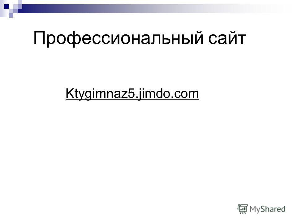 Профессиональный сайт Ktygimnaz5.jimdo.com