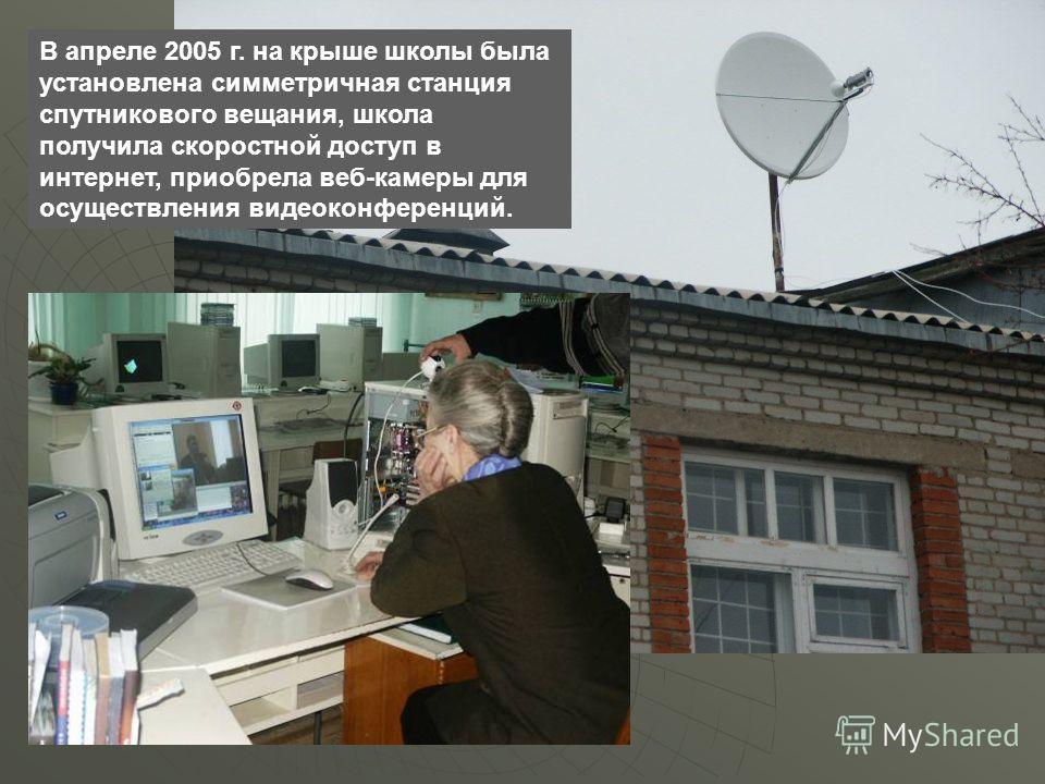 В апреле 2005 г. на крыше школы была установлена симметричная станция спутникового вещания, школа получила скоростной доступ в интернет, приобрела веб-камеры для осуществления видеоконференций.